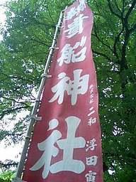 Kibune_3
